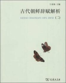 古代朝鲜辞赋解析(二)