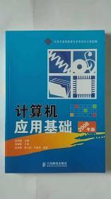 计算机应用基础(2008年版)