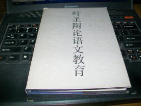 叶圣陶论语文教育