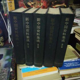 新中国资料集成  全套1--5卷