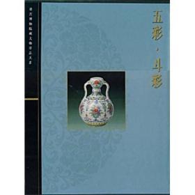 五彩·斗彩(故宫博物院藏文物珍品大系)