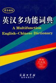 英汉多功能词典(新编升级版)(精)