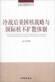 上海市美国问题研究所美国问题研究丛书:冷战后美国核战略与国际核不扩散体制
