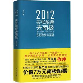 保证正版 2012 买张船票去南极 刘润 东方出版社
