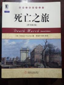 死亡之旅 (原书第2版)