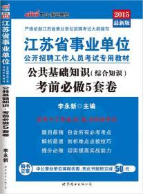 (2020)公共基础知识(综合知识)(考前必做5套卷)/江苏省事业单位公开招聘工作人员考试专用教材
