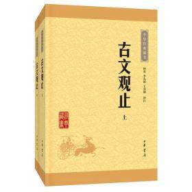 9787101113624-ry- 古文观止(上下)(中华经典藏书·升级版)
