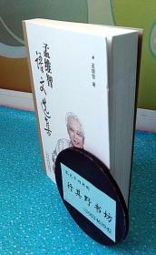 """【孟维智语文选集】山西省语言学会会长孟维智,西安人,1935年生,1958年东北师大现代汉语研究生毕业。从1958年至今,在山西大学中文系任教。1978年任硕士生导师,1986年评为教授。本书收录先生《词汇与词汇学》《汉字起源问题浅议》《语言的本质》《汉语有没有递系式》《西安方言中的""""些儿""""》等46篇文章,将近四分之一为首次发表。"""