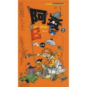 漫画PARTY-阿衰ON LINE 7