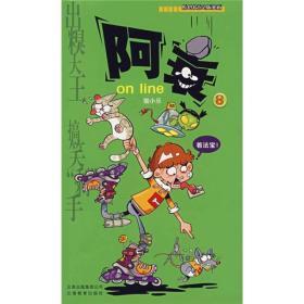 漫画PARTY-阿衰ON LINE 8