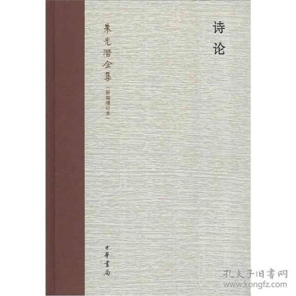 朱光潜全集:诗论(新编增订本)
