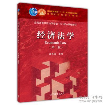 经济法学(第三版)漆多俊