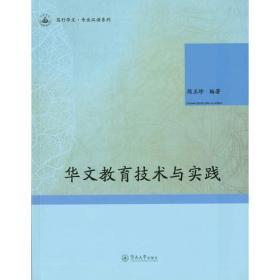 华文教育技术与实践(笃行华文·专业汉语系列)9787566821447 熊玉珍 广州暨南大学出版社