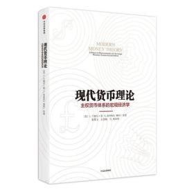 当天发货,秒回复咨询现代货币理论 L 兰德尔 雷著 著 中信出版社图书 畅销书 正版书籍如图片不符的请以标题和isbn为准。