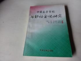 中国高等学校后勤社会化研究