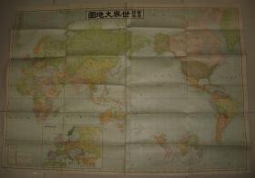 少见日本侵华地图 1914年《实测详密世界大地图 》有满洲、支那、中华民国图,附欧洲明细图