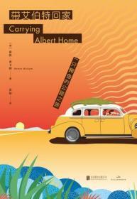 带艾伯特回家:一只鳄鱼的公路之旅