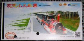 重庆武隆喀斯特观光小火车票