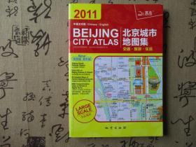 2011北京城市地图集