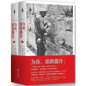 """为你,耶路撒冷(上下册):""""这本书会让你无限接近耶路撒冷"""""""