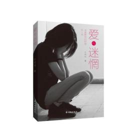 爱与迷惘【塑封】
