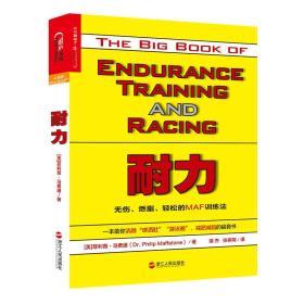 耐力 无伤、燃脂、轻松的MAF训练法