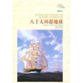 译林出版社 八十天环游地球 (法)凡尔纳,白睿 9787544716550