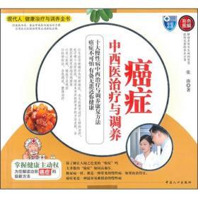 健康治疗与调养全书:癌症中西医治疗与调养