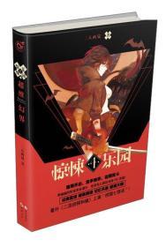 惊悚乐园5:超维幻界之惊悚乐园5