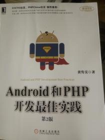 Android和PHP开发最佳实践(第2版)
