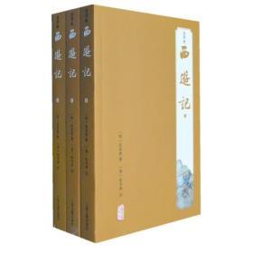 【包邮】西游记(注评本)全三册