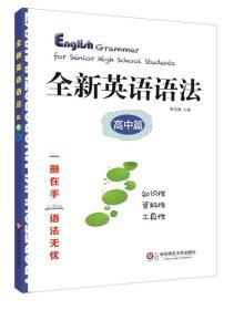 全新英语语法 高中篇