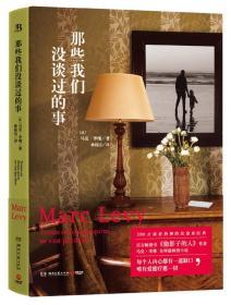 那些我们没谈过的事湖南文艺出版社