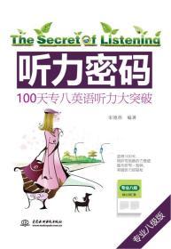 听力密码:100天专八英语听力大突破