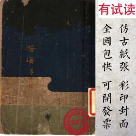 【復印件】苦海-1929年版-