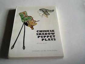 中国皮影戏.