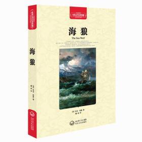 世界文学名著典藏:海狼(精装)
