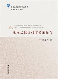 东亚文献与语言交流丛考/浙江大学亚洲研究丛书