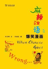 新书--麻辣汉语 爆笑漫画9787100093644(125813)