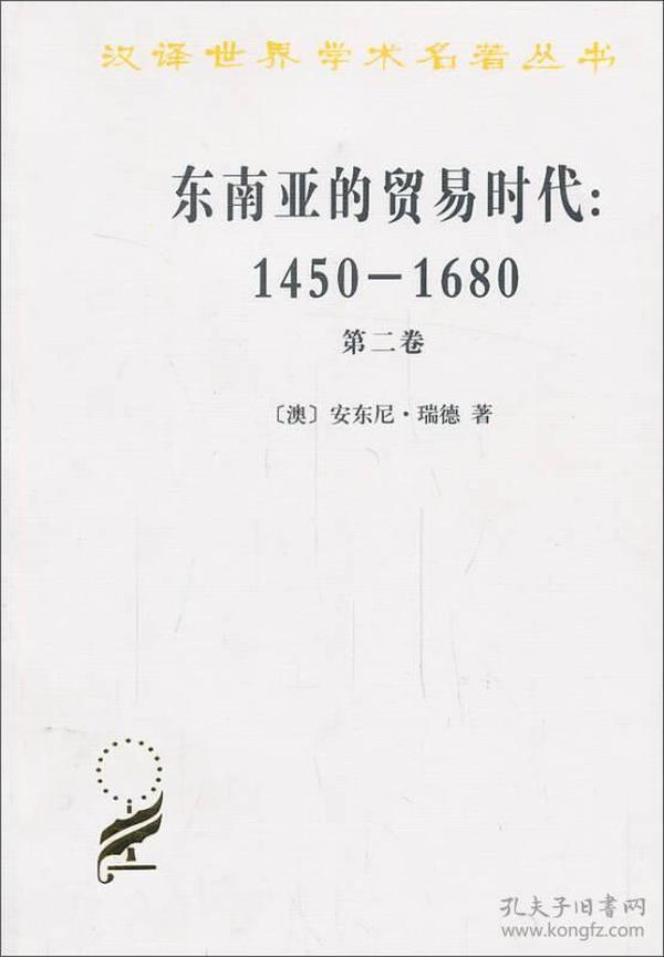 新书--汉译世界学术名著丛书:东南亚的贸易时代:1450-1680年(第二卷)