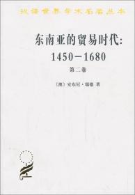 东南亚的贸易时代 1450-1680年 (第二卷):扩张与危机