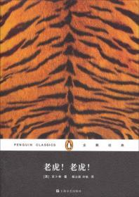 (正常发货) 企鹅经典丛书:老虎! 老虎!
