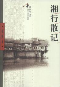 湘行散记(插图本)