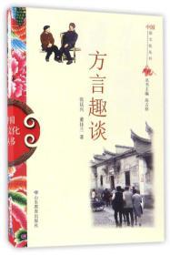 方言趣谈/中国俗文化丛书