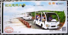 重庆武隆喀斯特观光电瓶车票