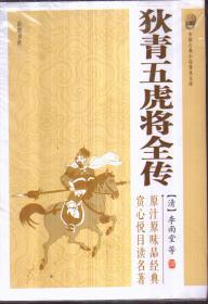 中国古典小说普及文库 狄青五虎将全传