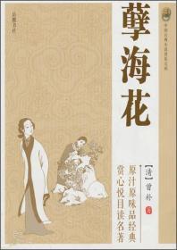 【正版全新】中国古典小说普及文库:孽海花