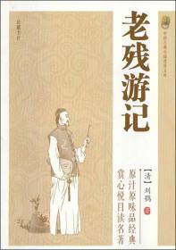 中国古典小说普及文库:老残游记