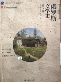 俄罗斯文学史(俄文版,第2版)