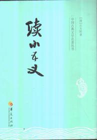 中国古典文学名著丛书 续小五义